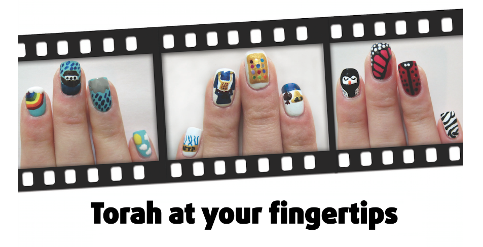 Torah at your fingertips 15